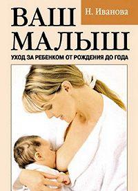 Наталья Иванова -Ваш малыш. Уход за ребенком от рождения до года