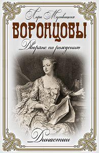 Лира Муховицкая -Воронцовы. Дворяне по рождению