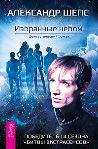 Александр Шепс -Избранные небом