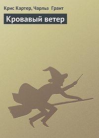 Чарльз Грант -Кровавый ветер