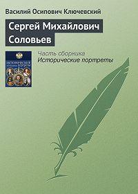Василий Ключевский -Сергей Михайлович Соловьев