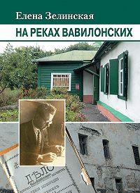 Елена Зелинская - На реках Вавилонских