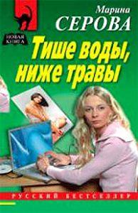 Марина Сергеевна Серова -Тише воды, ниже травы