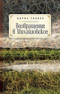 Борис Голлер -Возвращение в Михайловское