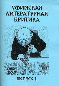 Эдуард Байков -Уфимская литературная критика. Выпуск 1