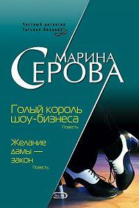 Марина Серова - Голый король шоу-бизнеса