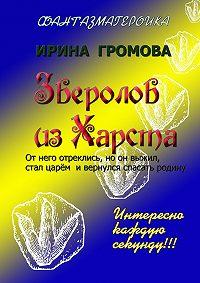 Ирина Громова -Зверолов изХарста