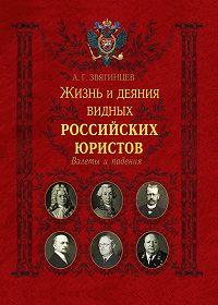 Александр Звягинцев - Жизнь и деяния видных российских юристов. Взлеты и падения