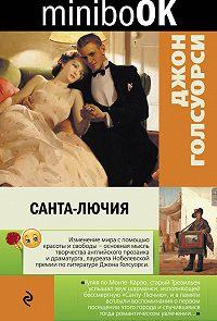 Джон  Голсуорси -Санта-Лючия (сборник)