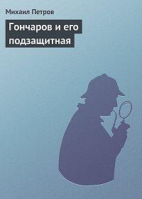 Михаил Петров -Гончаров и его подзащитная