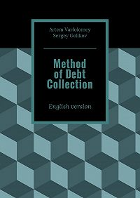 Artem Varfolomey -Method of Debt Collection. English version