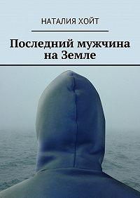 Наталия Хойт -Последний мужчина наЗемле