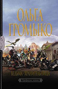 Ольга Громыко -Ведьма-хранительница