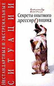 Александр Власенко -«Дикая звер», железная фрау и летающая тарелка