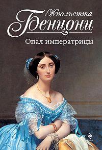 Жюльетта Бенцони -Опал императрицы