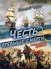Валерий Чудов -Честь превыше смерти. Исторические рассказы