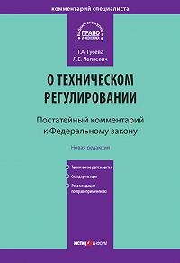Лилия Евгеньевна Чапкевич, Т. А. Гусева - Комментарий к Федеральному закону «О техническом регулировании» (постатейный)