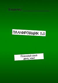 Аарон Борисов -Планировщик 1.0. Планируй свой день, мэн!