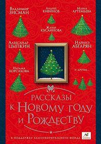Лара Галль -Рассказы к Новому году и Рождеству