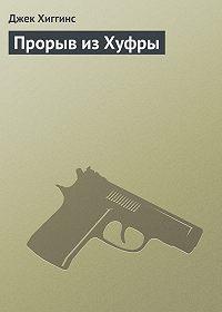 Джек Хиггинс - Прорыв из Хуфры