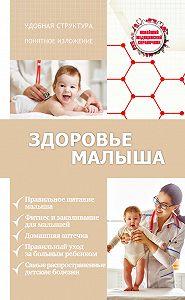 Сергей Максимович -Здоровье малыша