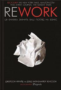 Джейсон Фрайд -Rework. Ця книга переверне ваш погляд на бізнес