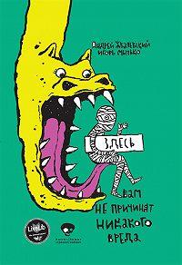 Андрей Жвалевский -Здесь вам не причинят никакого вреда