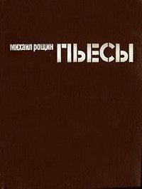Михаил Рощин -Девочка, где ты живешь? (Радуга зимой)