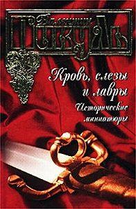 Валентин Пикуль -Кровь, слезы и лавры. Исторические миниатюры