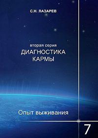 Сергей Лазарев - Диагностика кармы. Опыт выживания. Часть 7