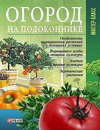 Леонид Онищенко - Огород на подоконнике