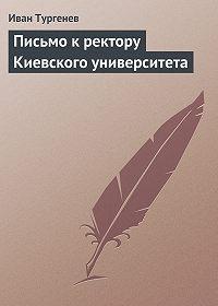 Иван Тургенев -Письмо к ректору Киевского университета