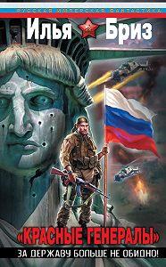 Илья Бриз -Красные генералы. За Державу больше не обидно!
