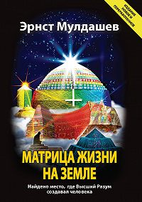 Эрнст Мулдашев -Матрица жизни на Земле