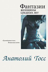 Анатолий Тосс -Фантазии женщины средних лет