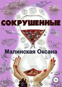 Оксана Тарасовна Малинская -Сокрушенные