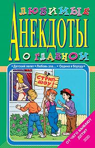 Стас Атасов -Любимые анекдоты о главном. От чего бывают дети?