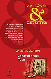 Ольга Тарасевич -Золотой венец Трои