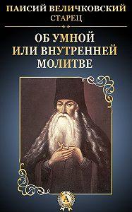 Паисий Величковский -Об умной или внутренней молитве