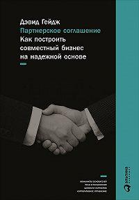 Дэвид Гейдж -Партнерское соглашение: Как построить совместный бизнес на надежной основе