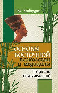 Геннадий Кибардин - Основы восточной психологии и медицины. Традиции тысячелетий