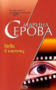 Марина Серова -Небо в клеточку