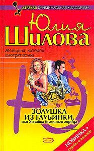 Юлия Шилова -Золушка из глубинки, или Хозяйка большого города