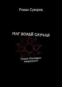 Роман Суворов -Маг волей случая