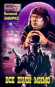 Виталий Забирко - Все пули мимо