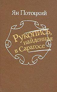 Ян Потоцкий -Рукопись, найденная в Сарагосе