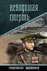 Евгений Петрович Федоровский -Невидимая смерть