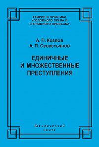 Анатолий Козлов -Единичные и множественные преступления
