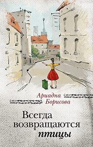 Ариадна Борисова -Всегда возвращаются птицы