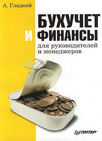 Алексей Гладкий -Бухучет и финансы для руководителей и менеджеров